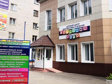 Больница Гармония дети