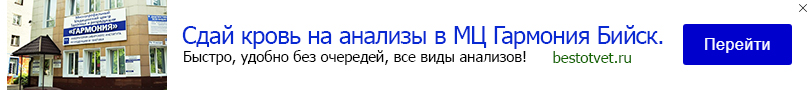 Медицинский центр Гармония Бийск, реальные отзывы посетителей.