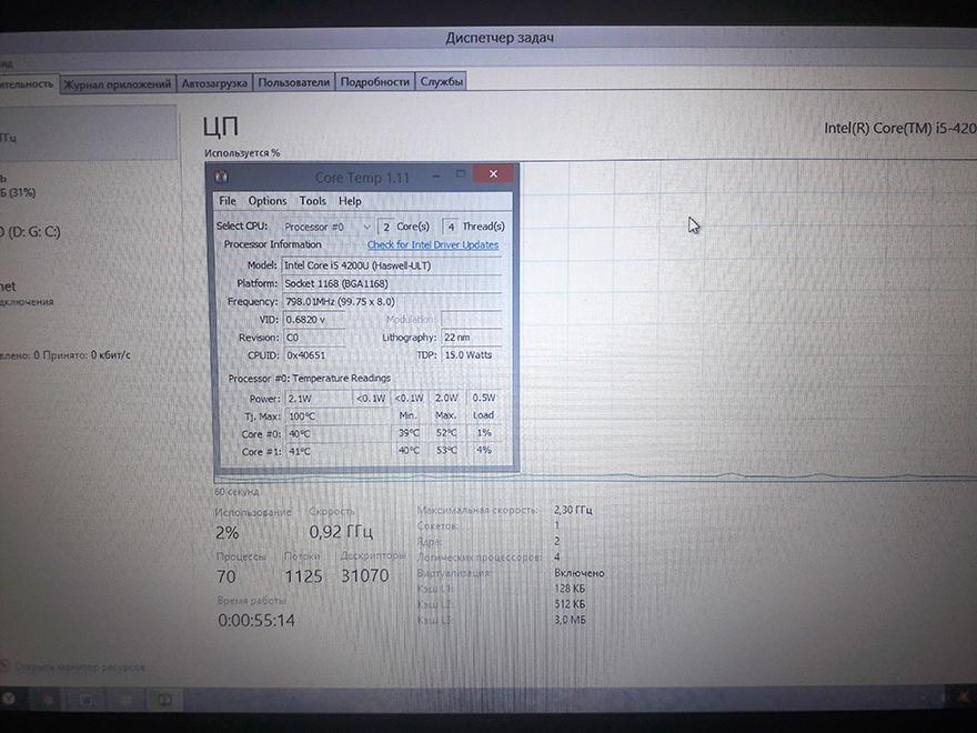 Температура процессора, очень сильно греется ноутбук