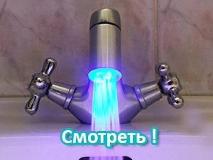 Вода светится прям из под крана