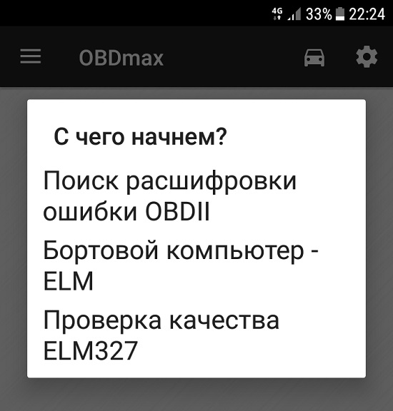 Запускаем программу OBDmax