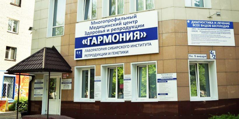 Клиника Гармония Бийск