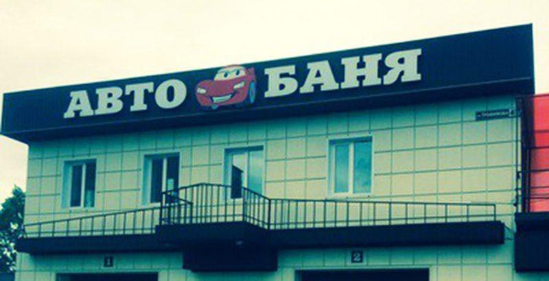 Автомойка в Бийске - Автобаня