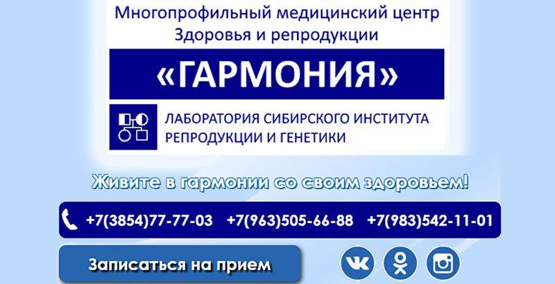 """Новый сайт Медицинского Центра """"Гармония"""""""