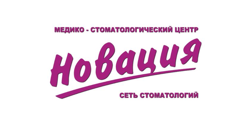 Новация Бийск