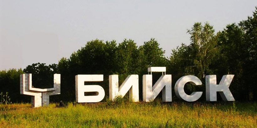 Сайты города Бийска. Убийск.