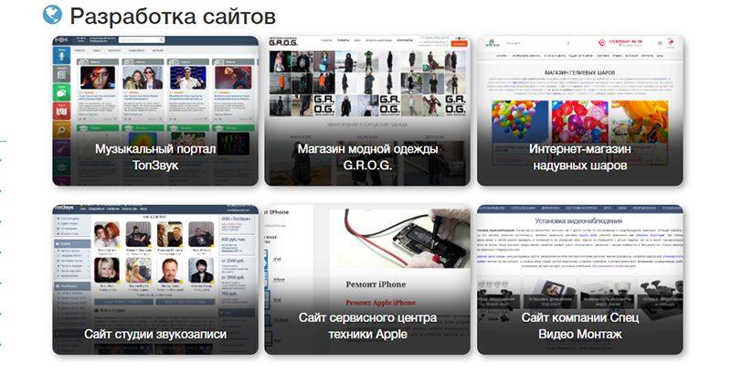 веб студия для продвижения и создания сайтов